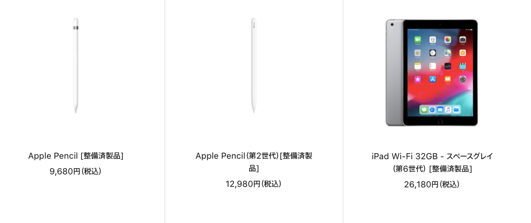 Apple認定整備済製品Mac