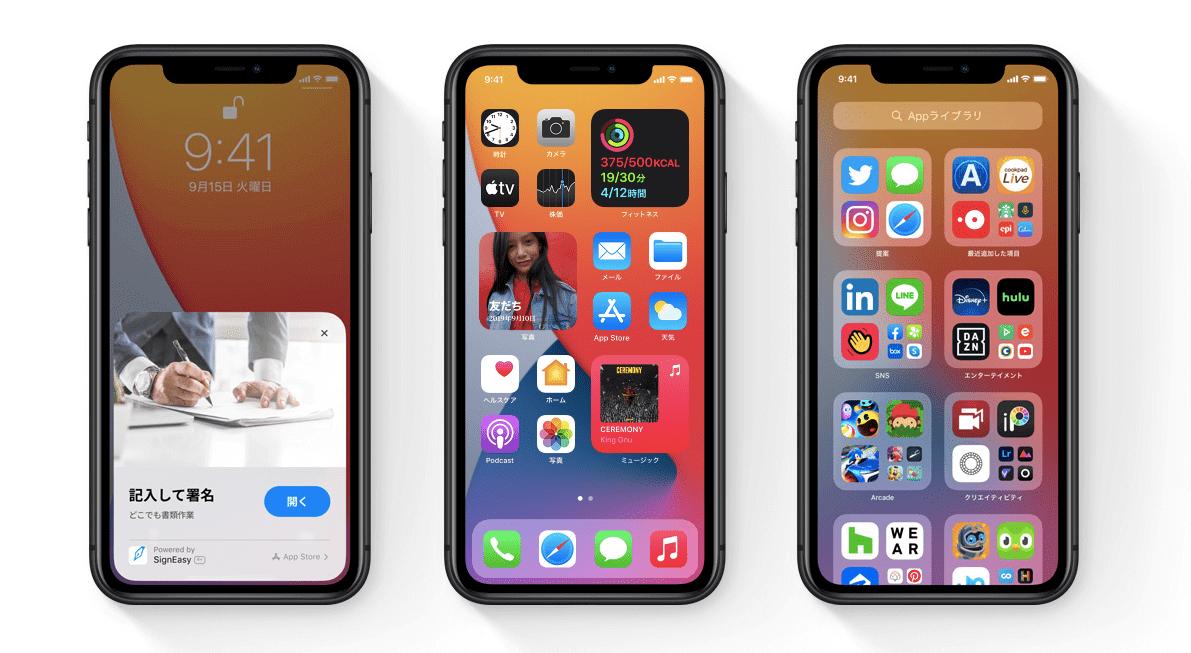 iOSとは