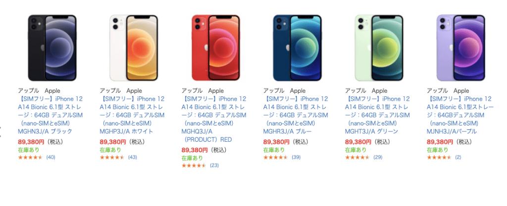 ビックカメラ iPhone SIMフリーモデルキャンペーン 対象iPhone
