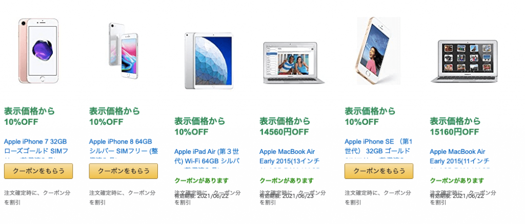 Amazon整備済製品 Apple