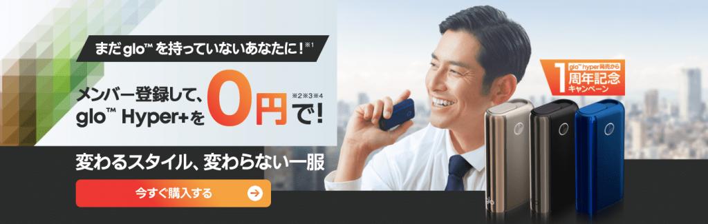 glo Hyper+ 0円キャンペーン