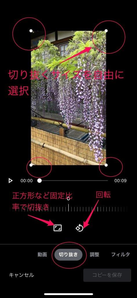 Google フォト 動画編集 切り抜き