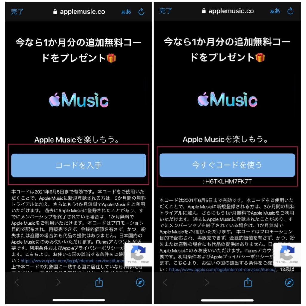 AppleMusic無料クーポンの使い方