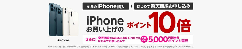 楽天市場 iPhone発売キャンペーン
