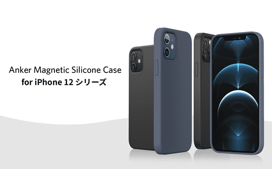 Anker Magnetic Silicone Case発売開始