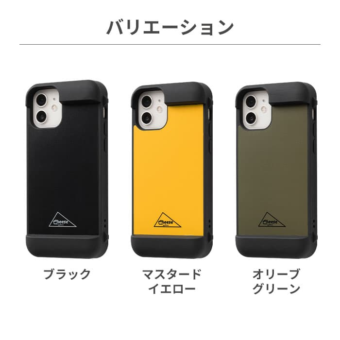 Cheese Gripping Case グリッピングケース カラー展開