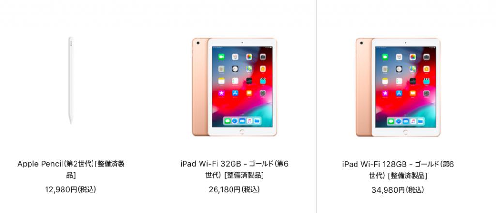 Apple認定整備済製品iPad