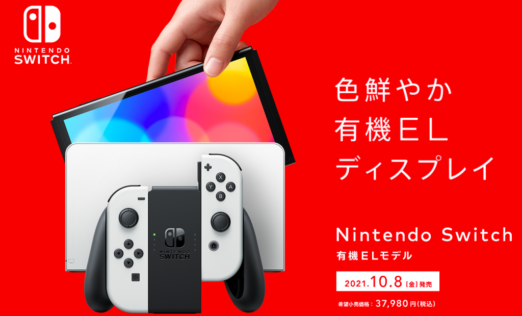 新型「Nintendo Switch(有機ELモデル)」を発表