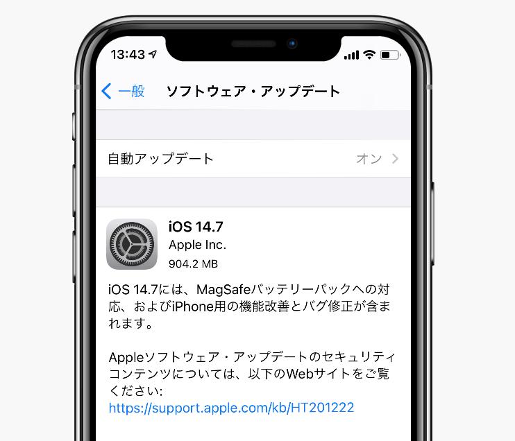 iOS14.7正式リリース