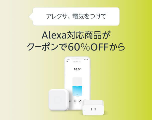 Alexa対応製品が最大75%オフ