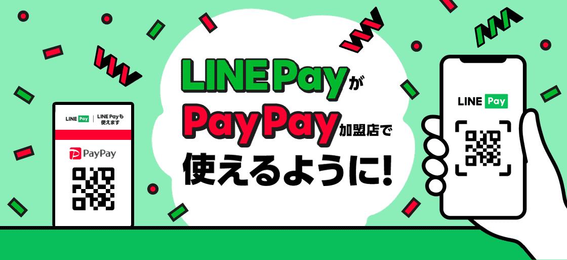 PayPay加盟店において「LINE Pay」での支払いが8月17日から可能に