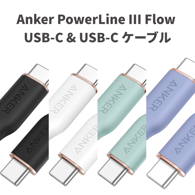 「Anker PowerLine III Flow」シリーズにUSB-C & USB-C ケーブルの発売開始