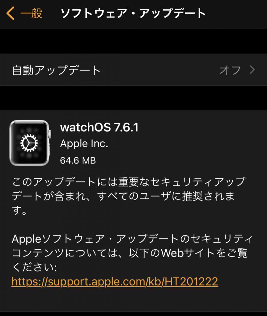 watchOS 7.6.1 リリース