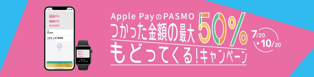 Apple PayのPASMOの新規発行最大50%もどってくるキャンペーン
