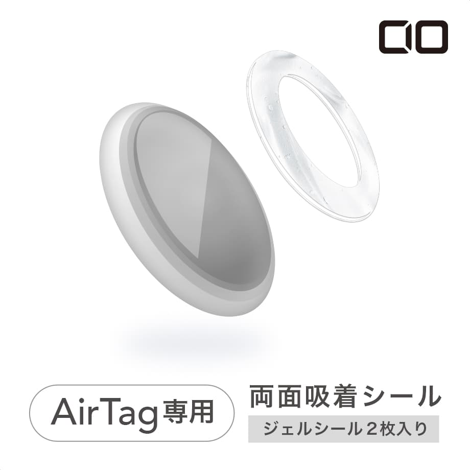 AirTag専用の両面ゲルシール「CIO-AT-STICKER」発売開始