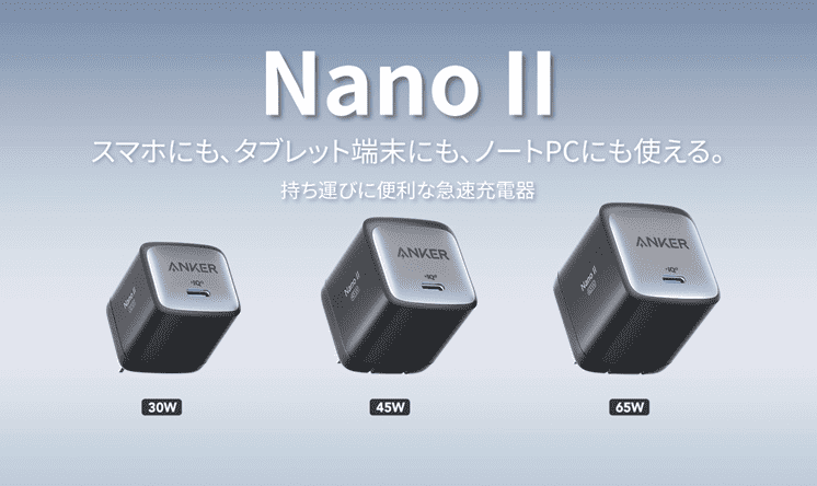 Anker Nano ll 30/65W発売開始