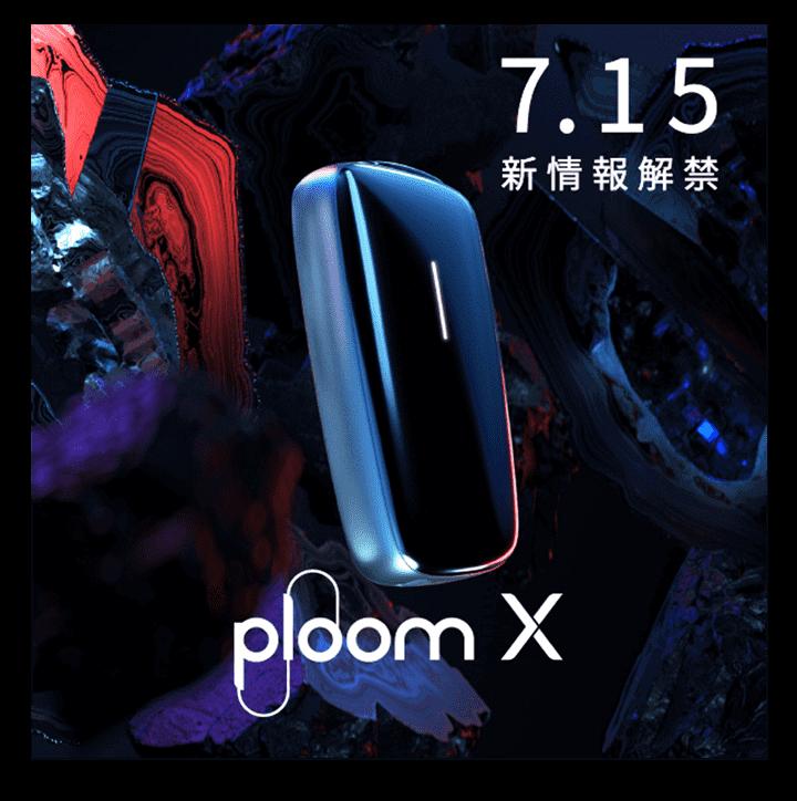 Ploom X 情報公開