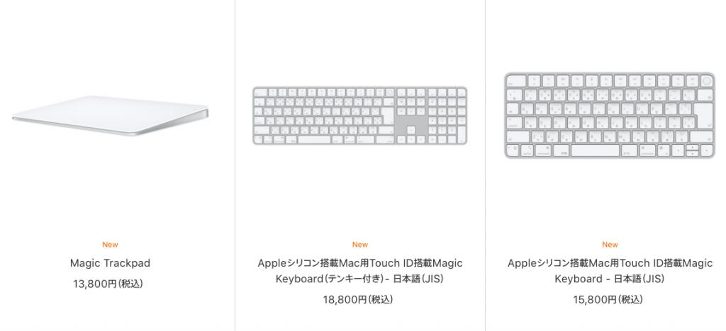 Apple アクセサリ一覧