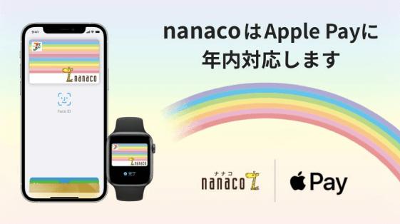 nanaco ApplePay