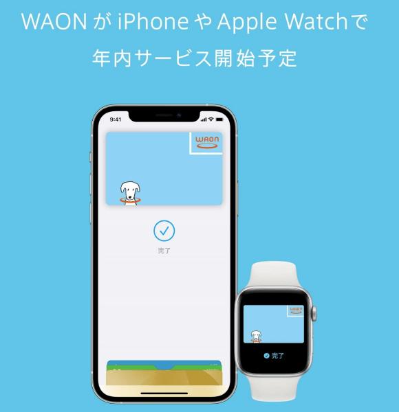 WAON ApplePay