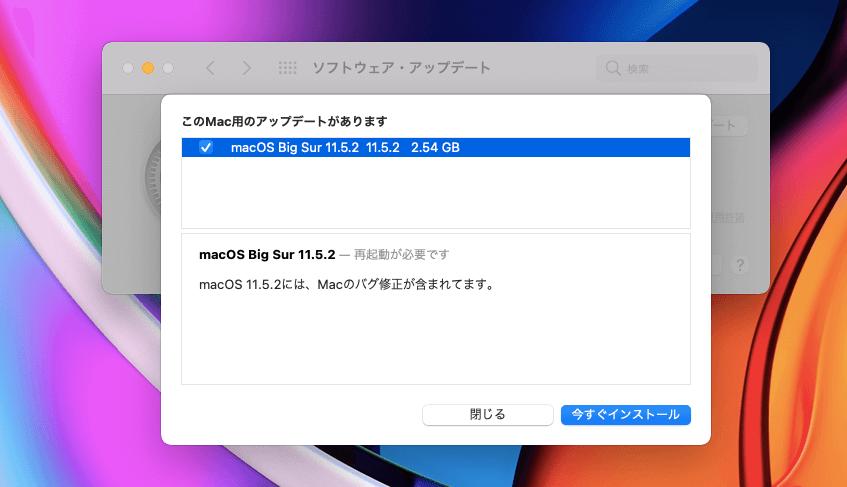 macOS アップデート