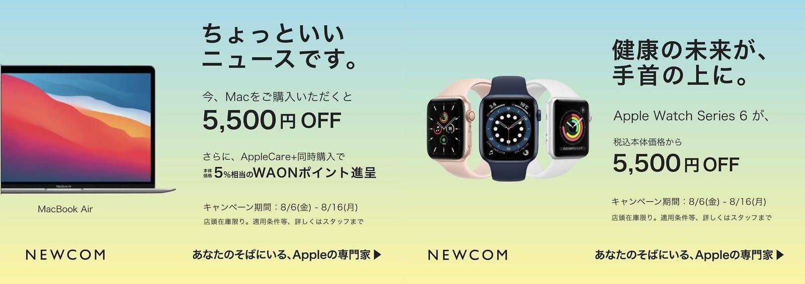 NEWCOM Apple製品サマーキャンペーン