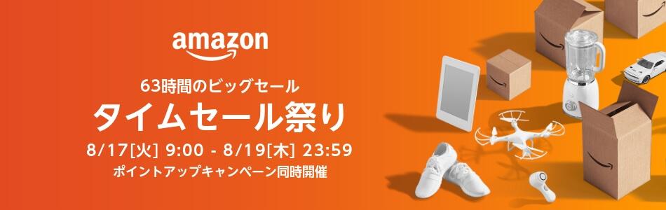 Amazonタイムセール祭り おすすめ