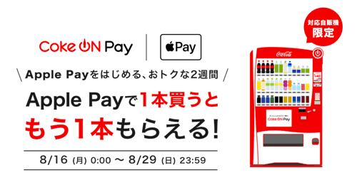 Coke ON PayがApple Payに対応