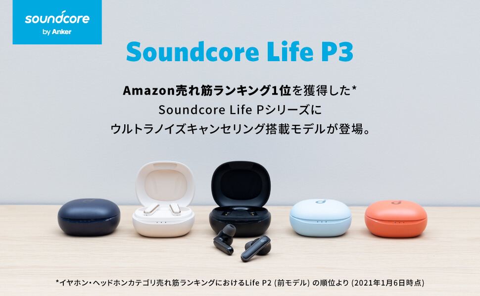 Soundcore Life P3 発売開始