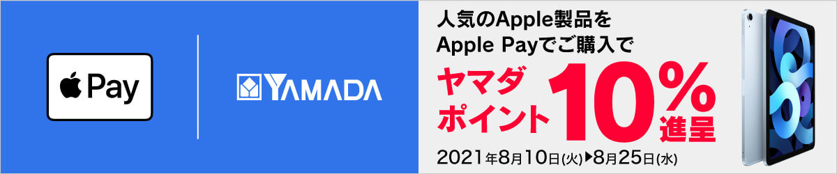 ヤマダウェブコム × Apple Pay キャンペーン